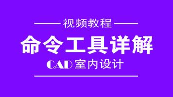 CAD命令工具详解(室内装饰装修工程设计制图)