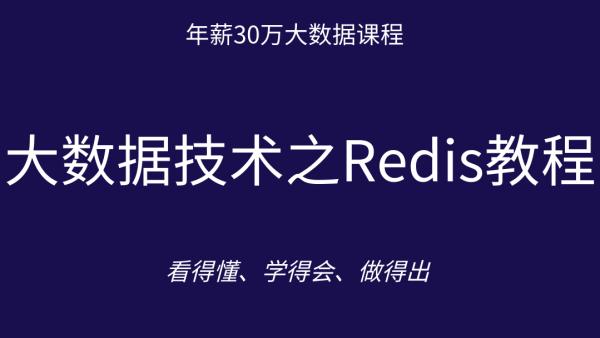 (独家)大数据技术之Redis教程