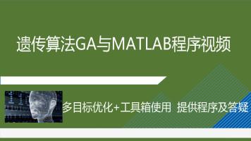 第一版遗传算法GA与MATLAB程序视频教程及工具箱使用装配