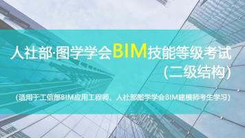人社部·图学学会BIM技能等级考试(二级结构)通关培训