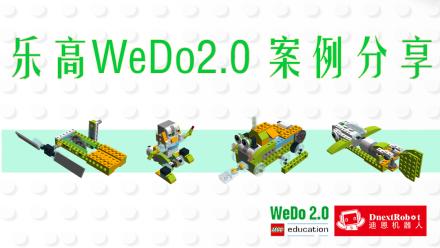 乐高WeDo2.0零基础入门案例分享阶段一