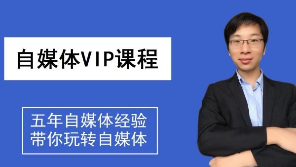 坦成教育—自媒体VIP课程