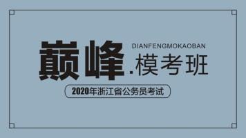 2020年浙江省公务员考试—巅峰模考班