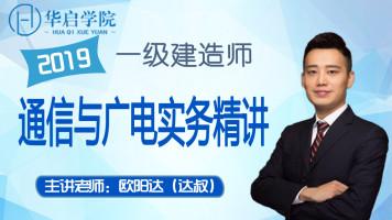华启学院2019一建通信与广电实务-精讲班(主讲人:通信达叔)