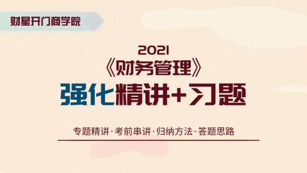 2021中级会计职称《财务管理》强化精讲+习题