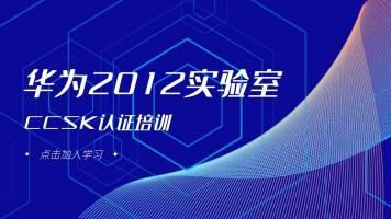 华为2012实验室CCSK4云计算安全基础知识认证在线培训