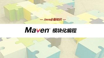 Maven模块化编程(Java必备知识)【凯哥学堂】