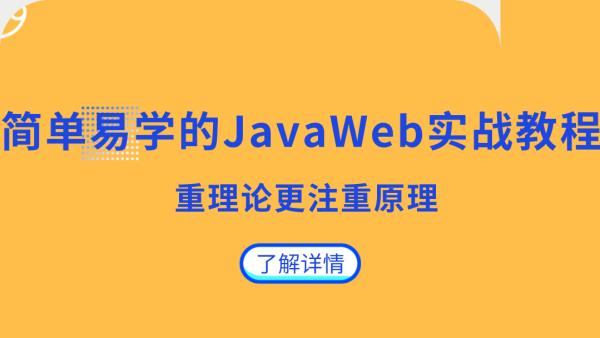 简单易学的JavaWeb实战教程