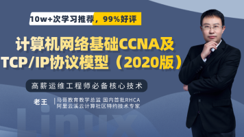 计算机网络基础CCNA及TCP/IP协议模型(2020马哥最新)