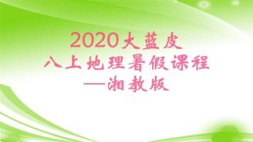 2020暑假初二地理预习(湘教版)