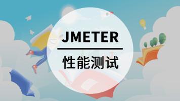 【汇智动力学院】Jmeter性能测试