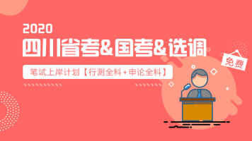 2020年四川省考/国考/选调生笔试上岸计划【进仕教育】