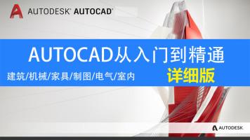 【海谊课堂】AUTOCAD从入门到精通建筑/机械/家具/制图/电气/室内