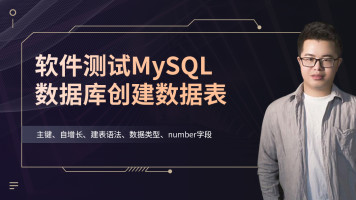 软件测试MySQL数据库创建数据表