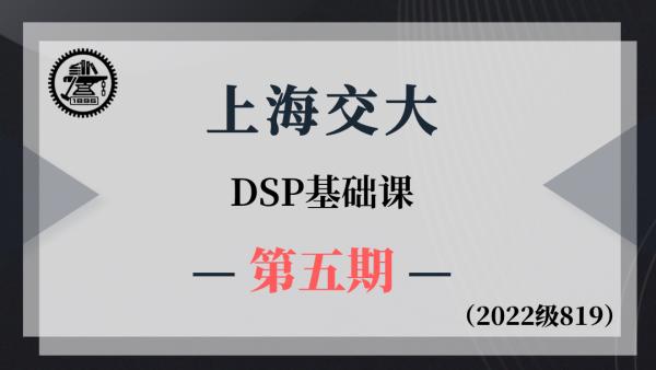 【基础班】上海交大819DSP-基础课第五期(2022级系列课)