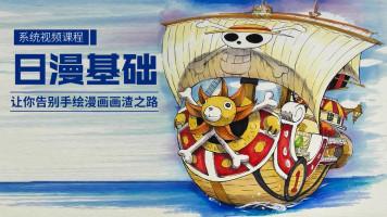 【系统课视频】日系漫画基础视频课程【合尚教育】