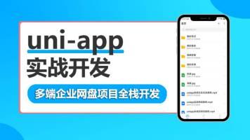 uni-app多端企业网盘全栈开发