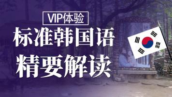 【VIP体验课】标准韩国语精要解读 课程抢先看