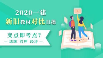【大立】2020年一级建造师《法规、管理、经济》新旧教材对比