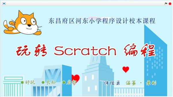 玩转Scratch编程