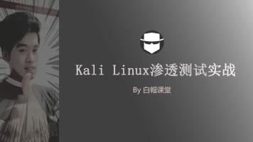 Kali Linux渗透测试实战篇【2019最新篇】