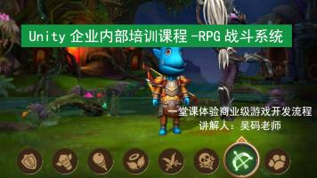 Unity企业内部培训课程-RPG战斗系统