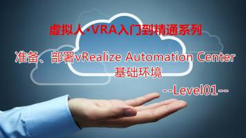 虚拟人·准备、部署vRealize Automation Center基础环境(L1)