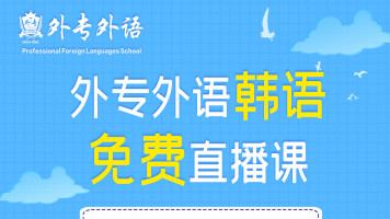 外专外语韩语试听课