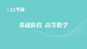 22考研数学    李永乐老师全程班  高数基础阶段