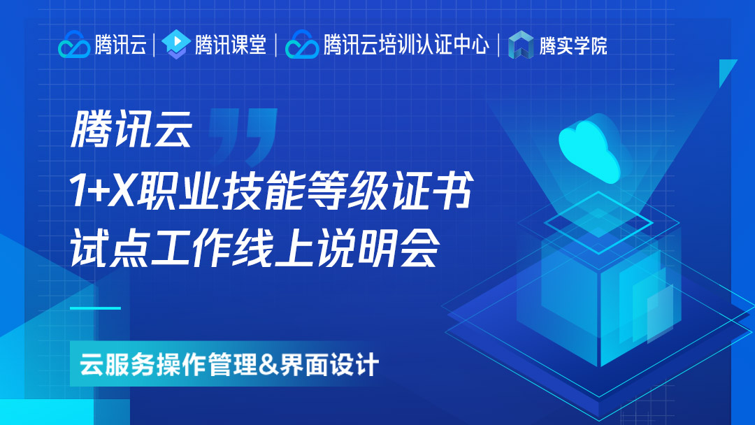 腾讯云 1+x职业技能等级证书试点工作线上说明会
