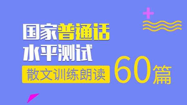 普通话水平考试散文训练朗读60篇