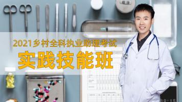 武百分2021乡村全科执业助理医师实践技能班