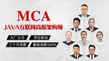 「全网首创」2021版MCA架构师【马士兵教育】