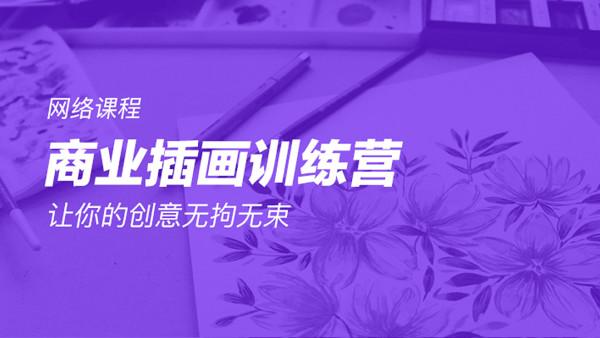 美团插画师的商业插画课