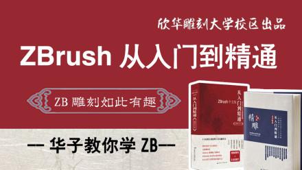 华子教你学zb__zbrush教程(zbrush中文版从入门到精通)