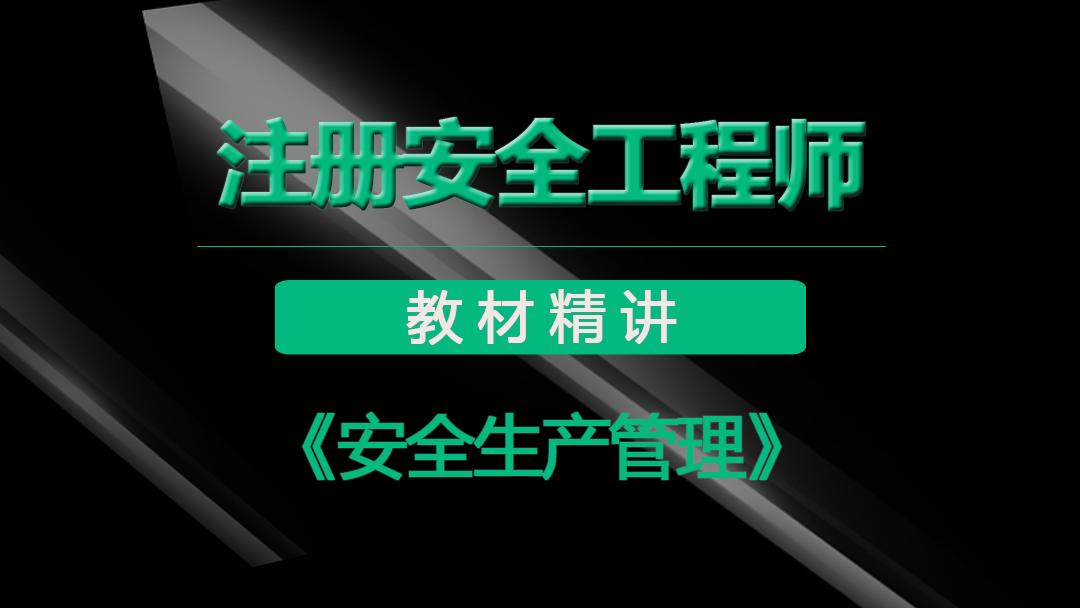 注册安全工程师-安全生产管理-精讲课程【刘双跃主讲】