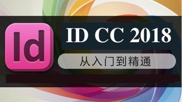ID CC 2018从入门到精通课程(IDCC课程,IDCC视频)
