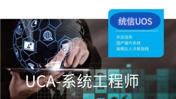 统信UOS UCA-系统工程师课程