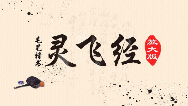 毛笔书法,《灵飞经》放大版