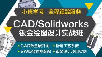 CAD/Solidworks钣金设计-实战班