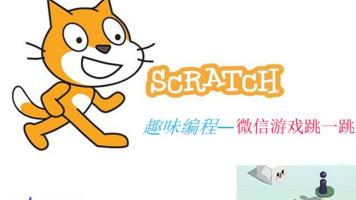 Scratch开发微信小游戏-跳一跳