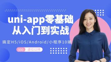 前端uni-app从入门到实战 (一次搞定H5/iOS/Android/小程序10端)