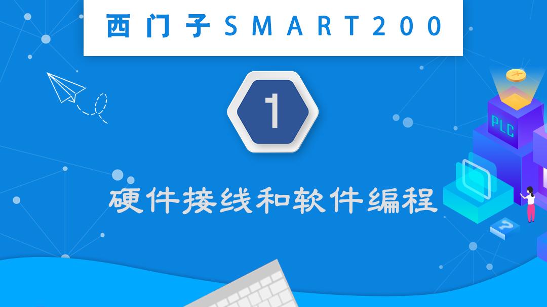 西门子PLC_SMART200硬件接线和软件编程