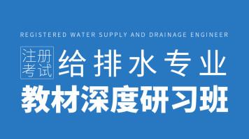 2021年给排水专业考试精讲班(录播)