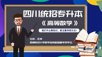 2021四川统招专升本《高等数学》西华大学专场考试题型分析