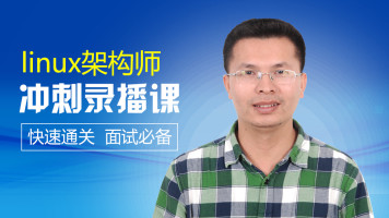 Linux项目实战(数码相框, 视频监控,电源管理)【韦东山】