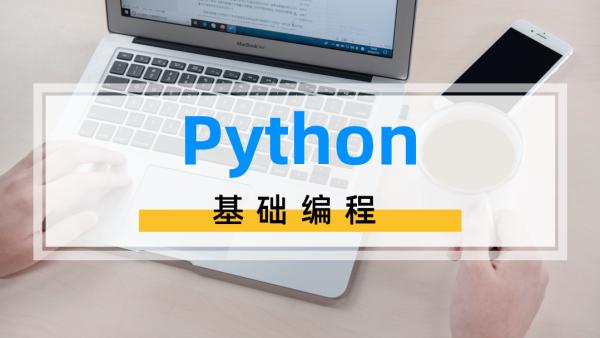 Python基础编程-Python小白到大神的必经之路