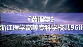 K8693_《药理学》_浙江医学高等专科学校_共96讲