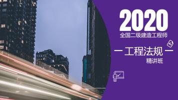 2020二级建造师(二建)法规精讲
