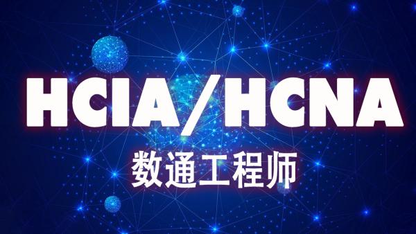华为HCIA/HCNA数通工程师